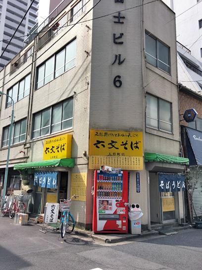 170417六文そば人形町店.jpg