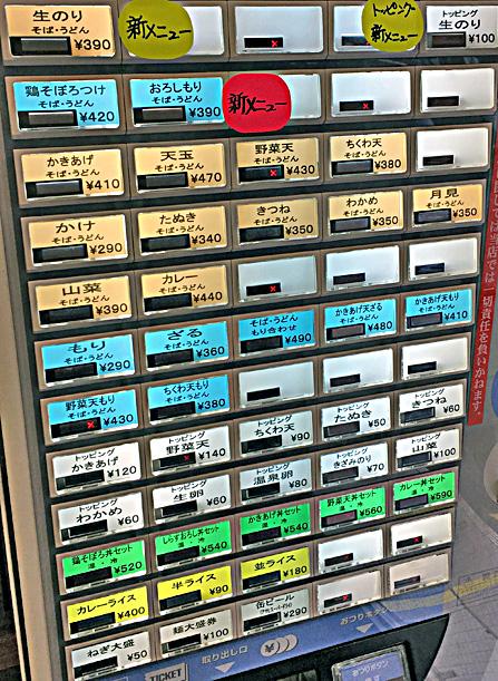 170418そばよし京橋券売機.jpg