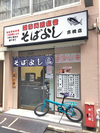 170418そばよし京橋店.jpg