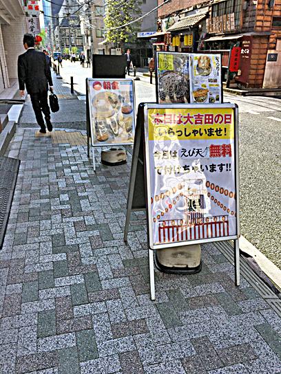 170419大吉田外看板.jpg
