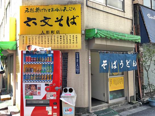 170511六文そば人形町店.jpg
