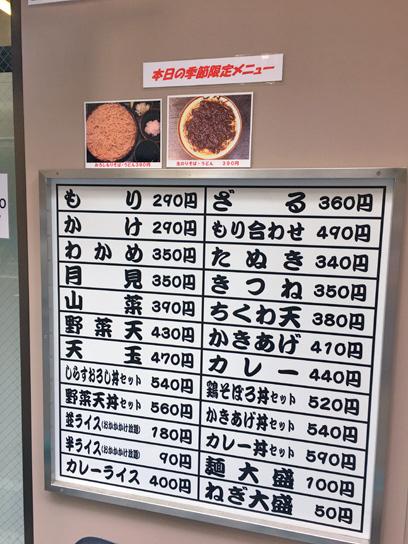 170512そばよし京橋外メニュー.jpg