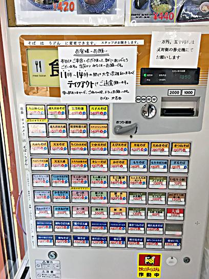 170519大吉田券売機.jpg