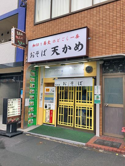 170526天かめ門前仲町店.jpg