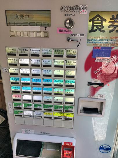 170527かしやま券売機.jpg