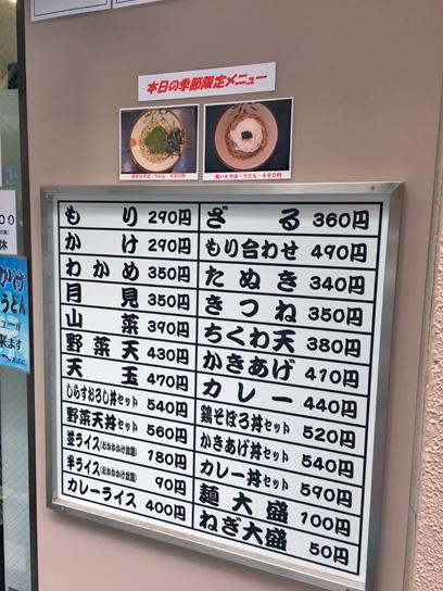 170601そばよし京橋外メニュー.jpg