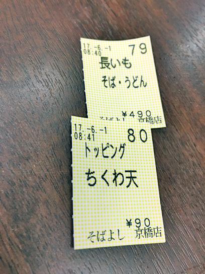 170601そばよし京橋食券.jpg