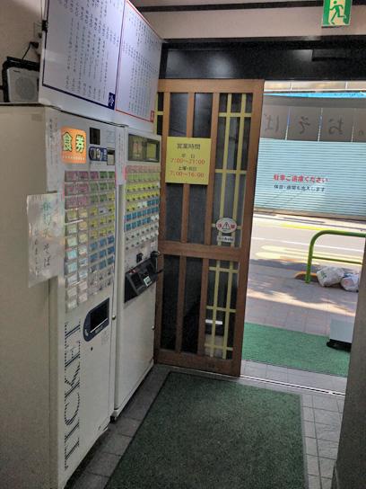 170603天かめ半蔵門入口&券売機.jpg