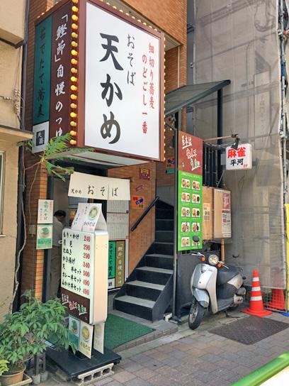 170603天かめ半蔵門店.jpg