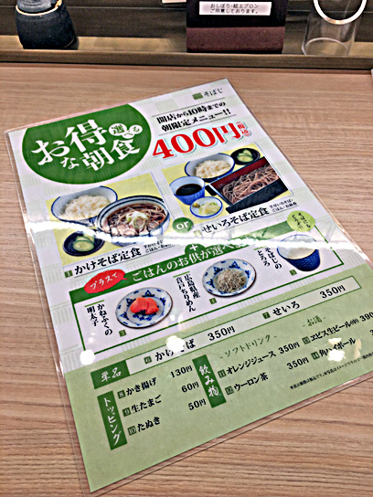 170607そばじ朝食メニュー1.jpg