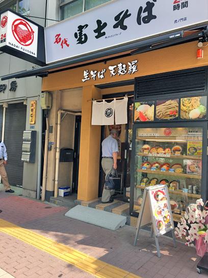 170609富士そば虎ノ門店.jpg