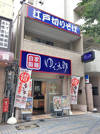 170618ゆで太郎門前仲町店.jpg