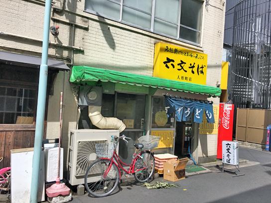 170622六文そば人形町店.jpg