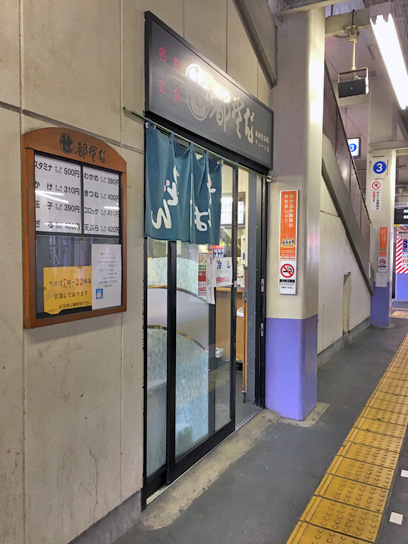 170625都そば高砂店1.jpg