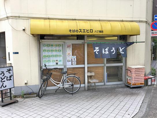 170703スエヒロ八丁堀店.jpg