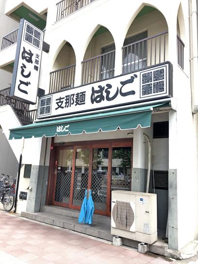 170704はしご入船店@新富町2.jpg