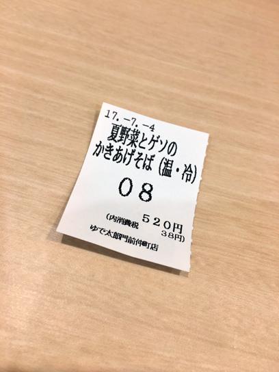 170704太郎門仲夏野菜ゲソ半券.jpg