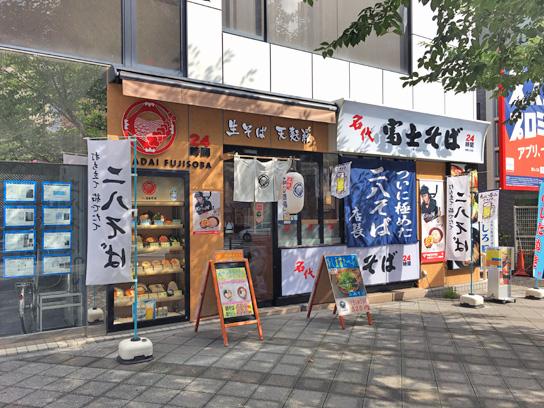 170706富士そば慶応三田店2.jpg