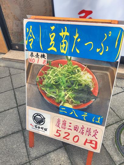 170706富士慶応三田冷し豆苗.jpg