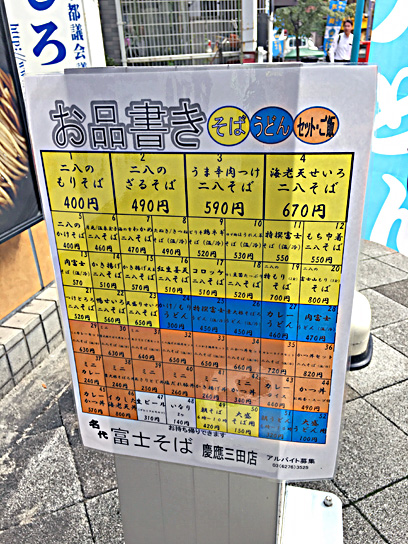 170706富士慶応三田品書き.jpg
