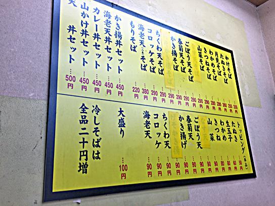 170708亀島メニュー.jpg