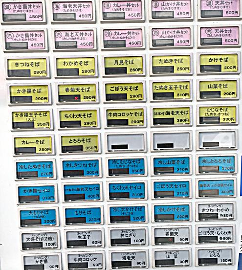 170708亀島券売機.jpg