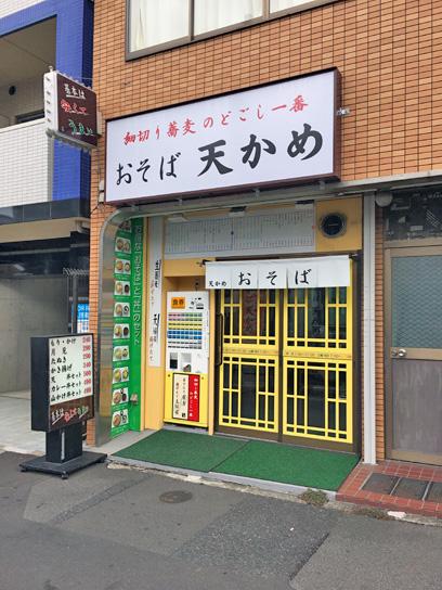 170713天かめ門前仲町店.jpg