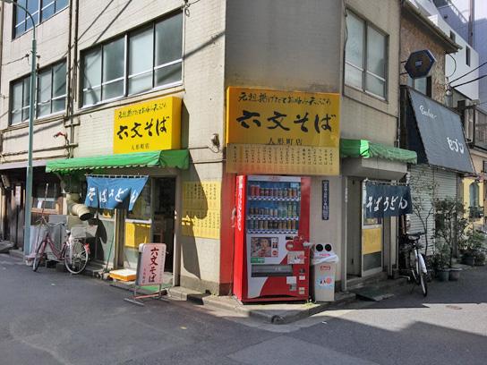170714六文そば人形町店.jpg