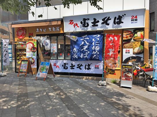 170716富士そば慶應三田店.jpg