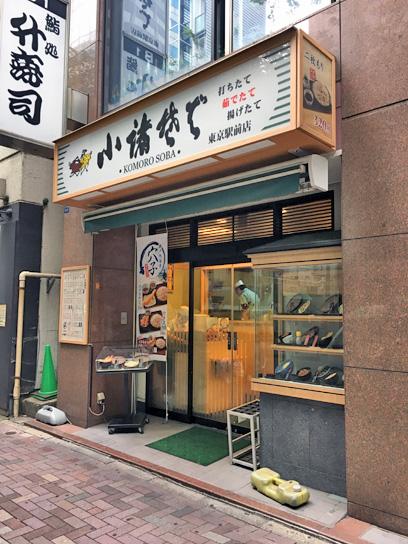 170717小諸そば東京駅前店.jpg