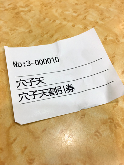 170717小諸東京駅前半券.jpg