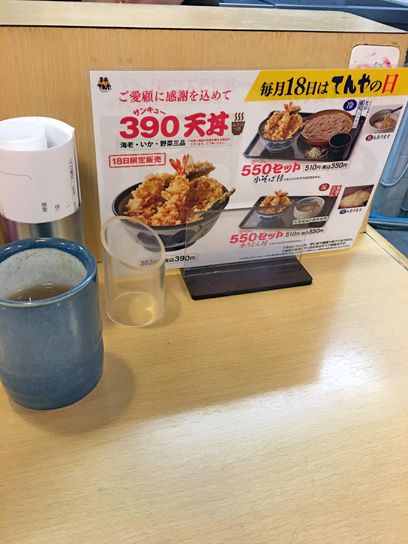 170718サンキュー天丼メニュー.jpg