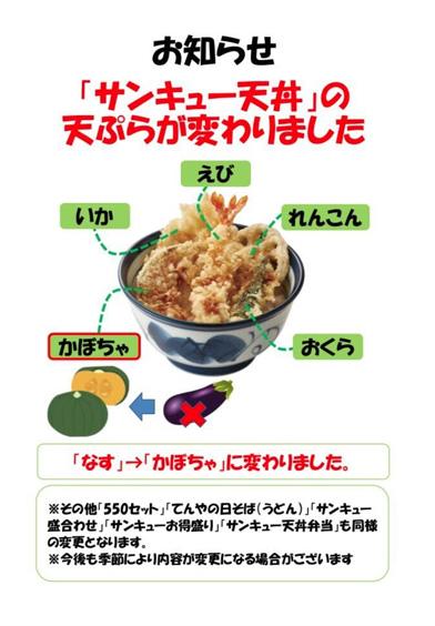 170718サンキュー天丼変更.jpg