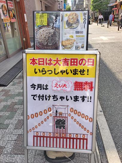 170719大吉田の日看板.jpg