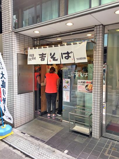 170724吉そば日本橋店2.jpg