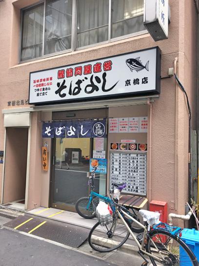 170727そばよし京橋店.jpg