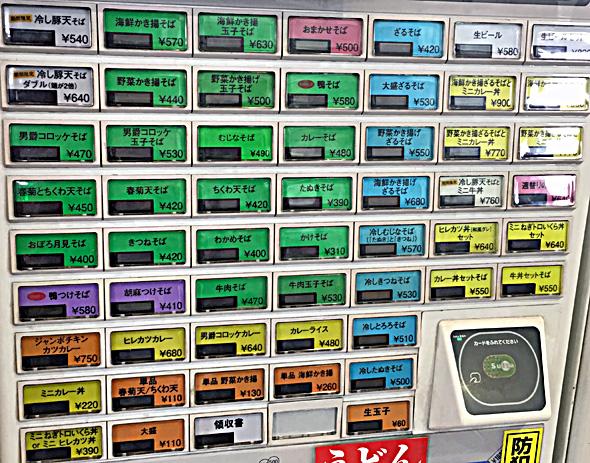 170801あずみ国際展示場券売機.jpg