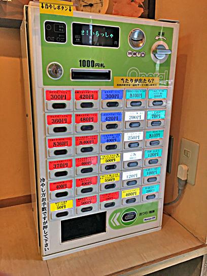 170802田そば券売機.jpg