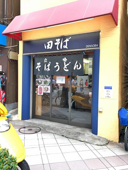 170802田そば@小伝馬町.jpg