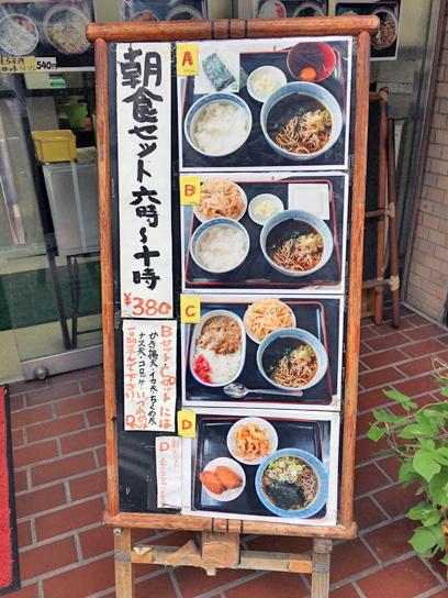 170803山吹江戸川橋朝メ看板.jpg