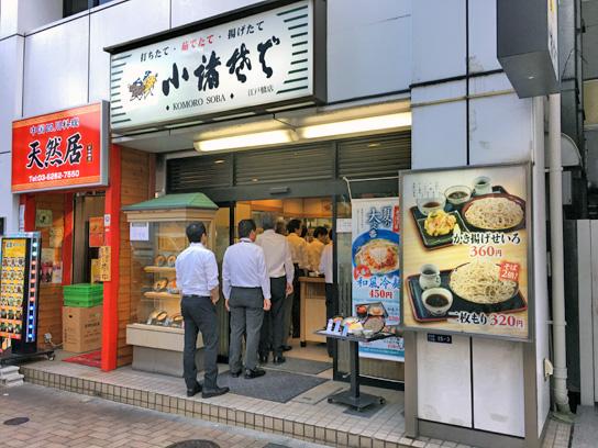 170809小諸そば江戸橋店.jpg