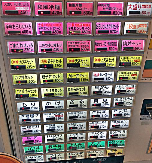 170809小諸江戸橋券売機.jpg