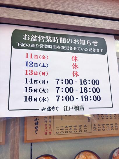 170809小諸江戸橋盆休み.jpg