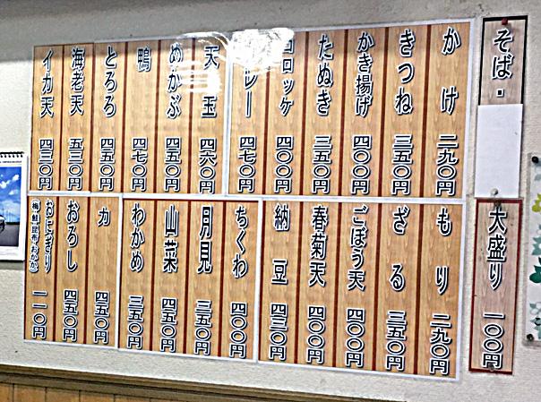 170811笠置深川メニューアプ.jpg