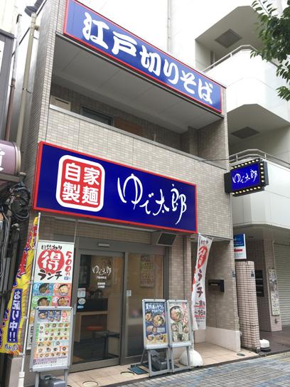 170812ゆで太郎門前仲町店.jpg