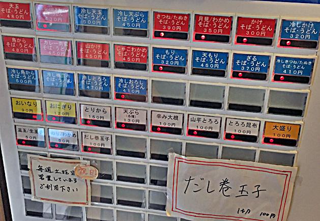 170814福そば券売機.jpg