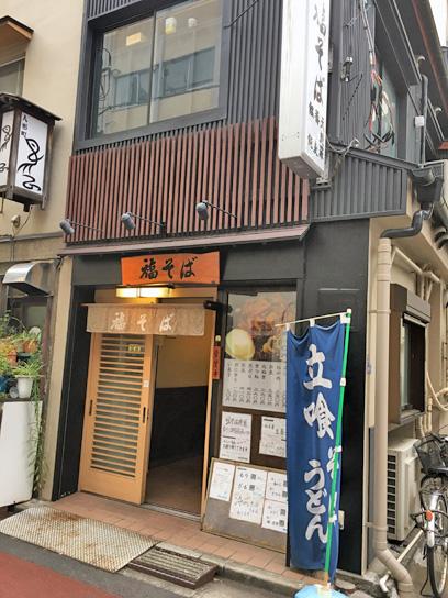 170814福そば@水天宮.jpg