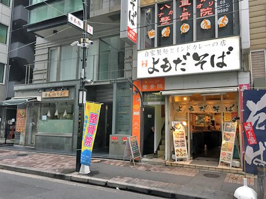 170815よもだそば日本橋店.jpg