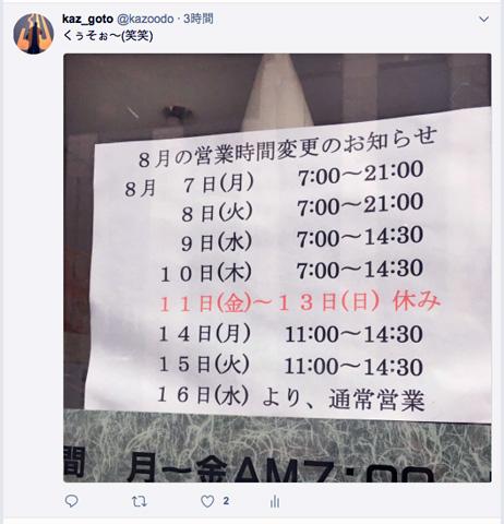 170815よもだ日本橋くそぉ〜.jpg