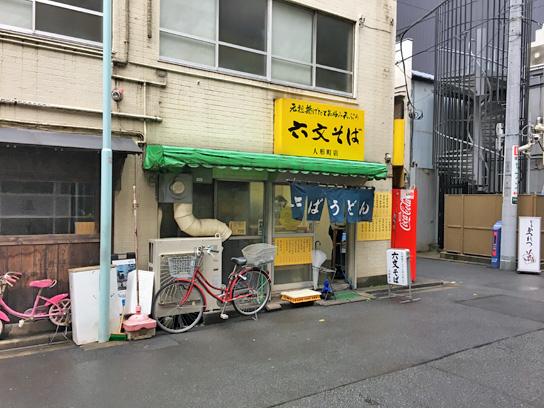 170816六文そば人形町店.jpg